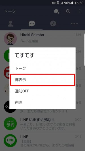 LINE トーク 非表示 隠す