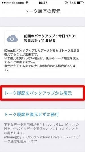 LINE トーク履歴 引き継ぎ 復元 できない iPhone7 iOS10