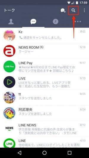 LINE:トーク画面