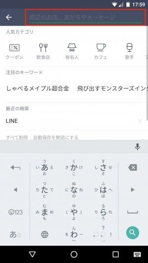 LINE:検索機能