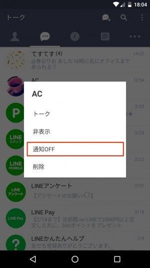 Android版LINE:通知OFF
