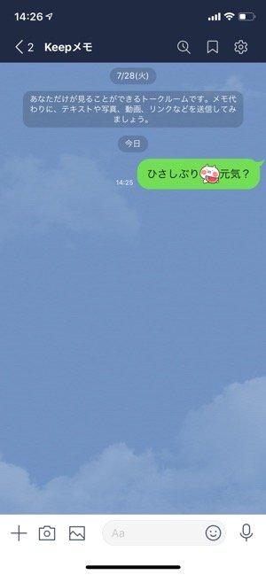LINE Keepメモ メッセージ送信
