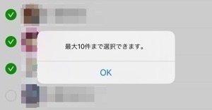 LINE 一斉送信 最大10件