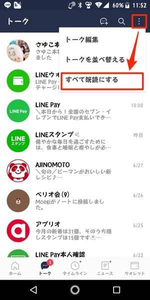 【02】未読メッセージを一括で既読にできる