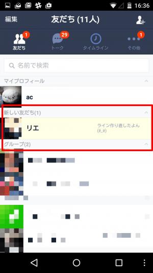 LINEで名前が短縮URLのユーザー