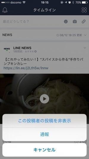 LINE タイムライン 広告 非表示