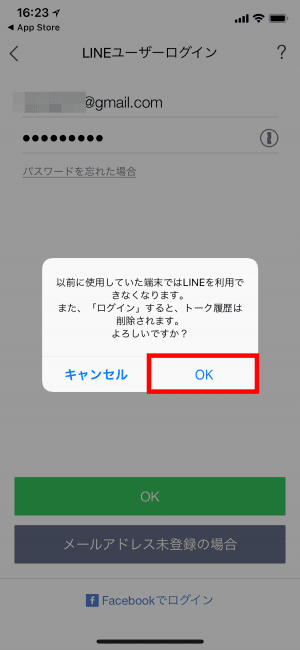 LINE 引き継ぎ 機種変更 iPhone Android