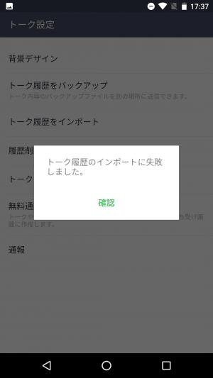 LINE トーク履歴 引き継ぎ エラー 失敗 Android