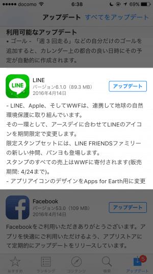 App Store:LINEのアップデート内容を確認