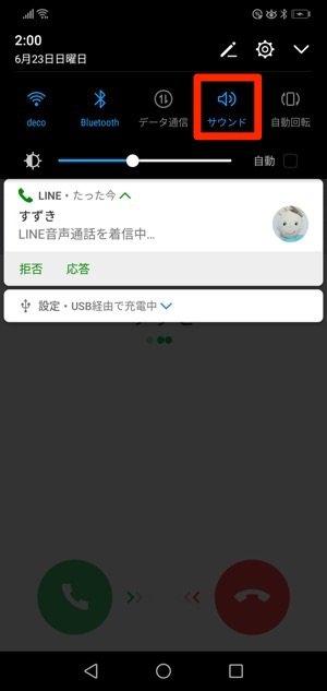 LINE Android クイック設定 サウンド