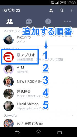 Android版LINE 友だちのお気入り登録