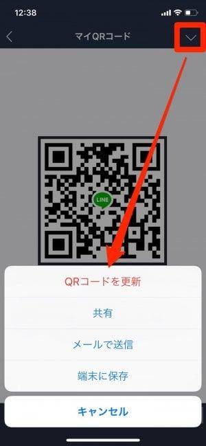 マイQRコード QRコードを更新
