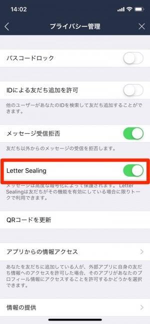 プライバシー管理 Letter Sealing