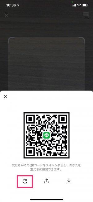 QRコードの更新ボタンをタップ