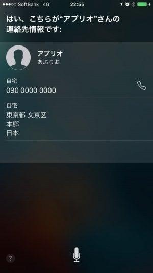 Siriで個人情報を表示する方法