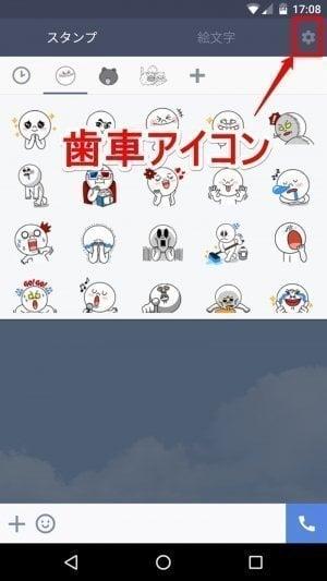LINEスタンプ:並び替え(Android版)