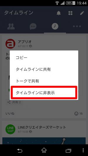 LINE タイムライン 非表示