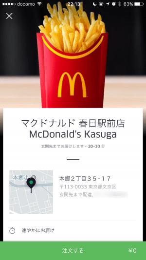 マクドナルド/UberEATS