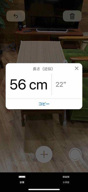 長さの数値をタップするとコピーができる
