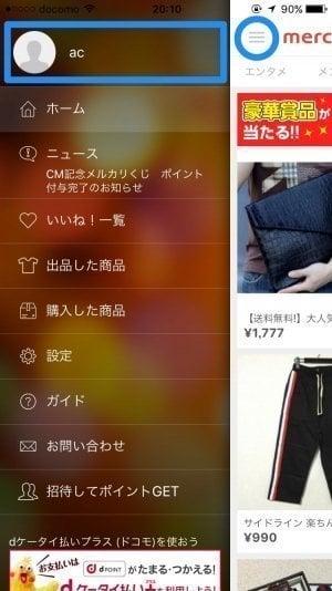 メルカリ:プロフィール画面を表示する方法