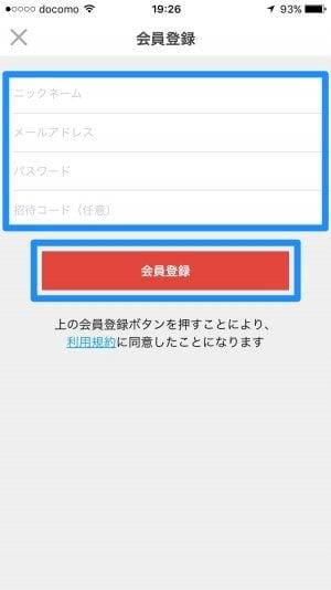 メルカリ:ニックネーム、メールアドレス、パスワードを登録する