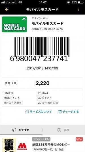 モスバーガー モバイルモスカード