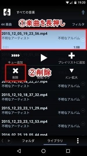 Android Powerampで音楽ファイル削除