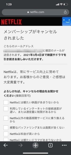 Netflix メンバーシップのキャンセル
