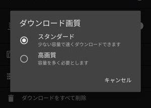 Netflix アプリ設定 ダウンロード画質