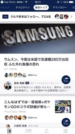 おすすめ 無料 ニュースアプリ