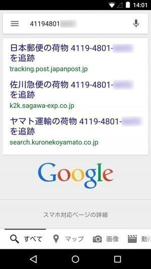 グーグル検索 荷物追跡機能
