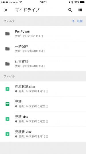 無料 オフィス アプリ iPhone Android