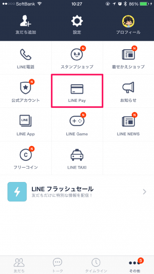 LINE Pay 登録