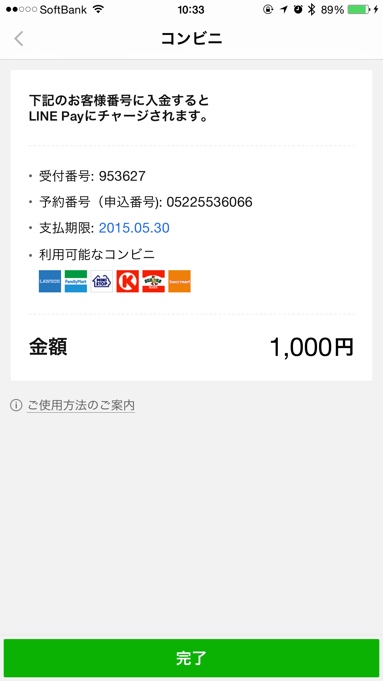 LINE Pay コンビニ チャージ