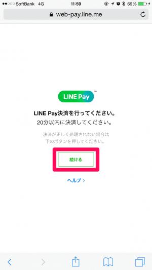 LINE Pay 決済 zozo