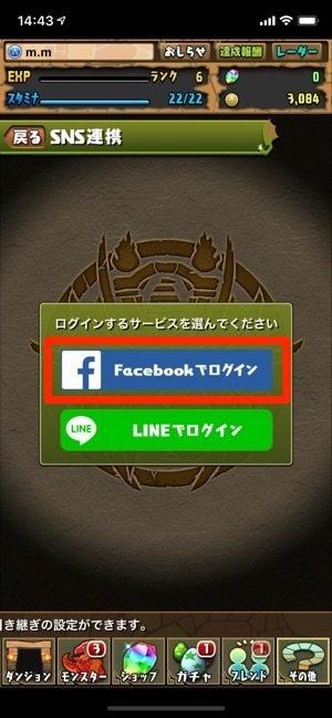 パズドラ SNS連携 Facebookでログイン