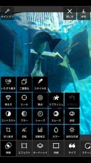 写真編集・加工アプリ