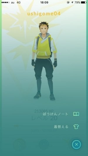 ポケモンGO アバター 服装 着替える 変更