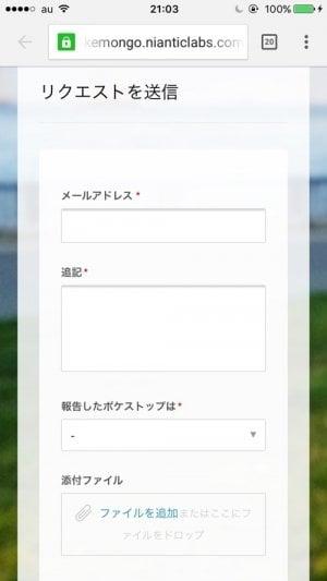 ポケストップ 申請・登録・設置・削除