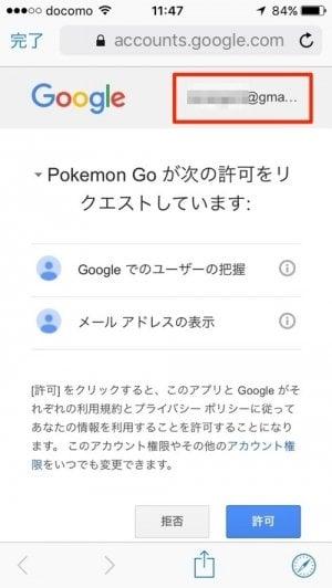 ポケモンGO アップデート サインアウト 強制ログアウト 復活 データ初期化