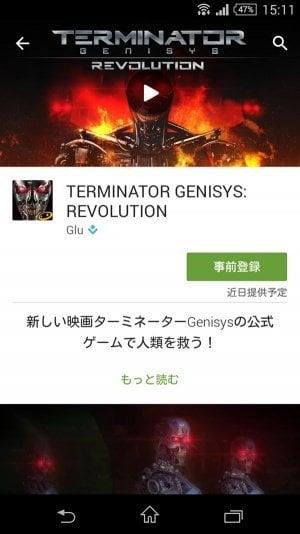 Google Play 事前登録ボタン