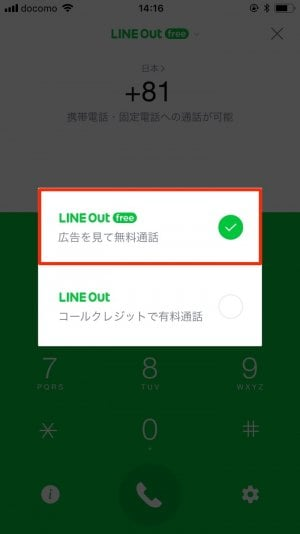 LINE Out Free 選択画面