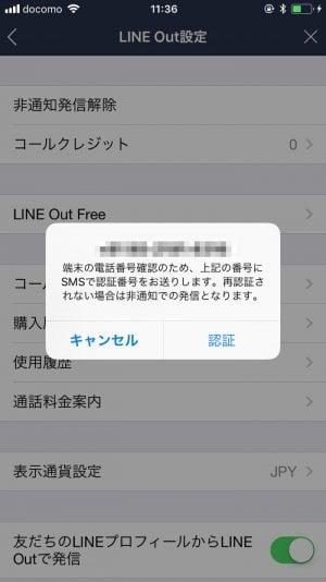 LINEOut 電話番号認証画面