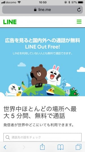LINE Out Free 広告画面