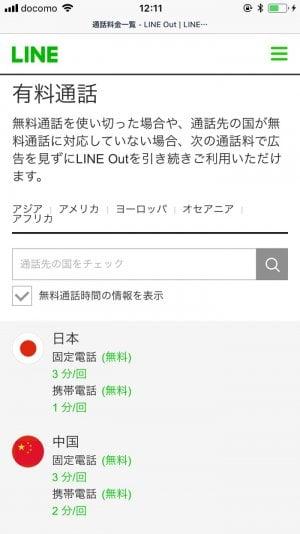 LINE 有料通話料金