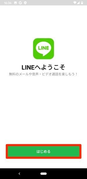 Android版LINE 引き継ぎ