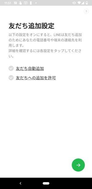 Android版LINE 友達追加設定