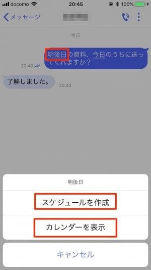+メッセージ スケジュール作成画面