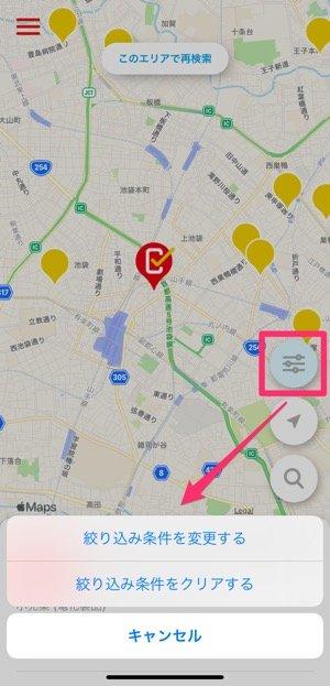 キャッシュレス還元マップアプリ 絞り込み検索