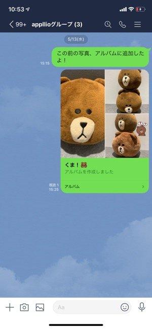 【LINEアルバム】保存できる上限